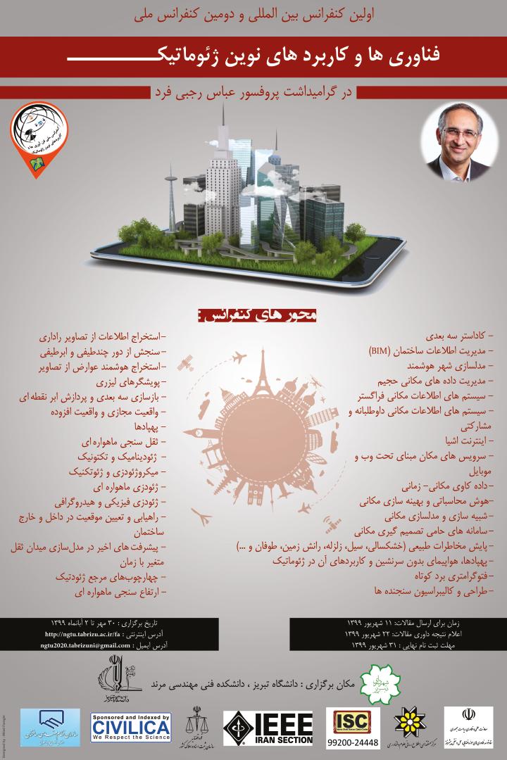 نسخه فارسی بنر کنفرانس