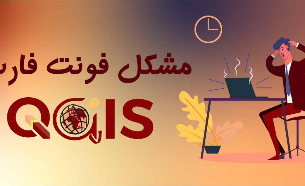 یک GISدانِ کلافه بخاطر مشکل فونت فارسی در QGIS