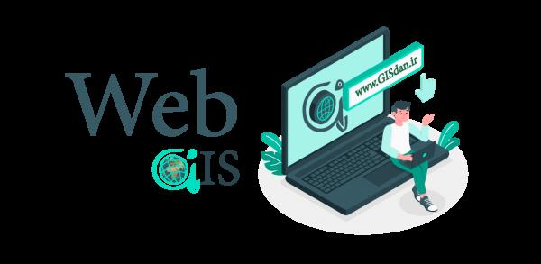 webGISدان