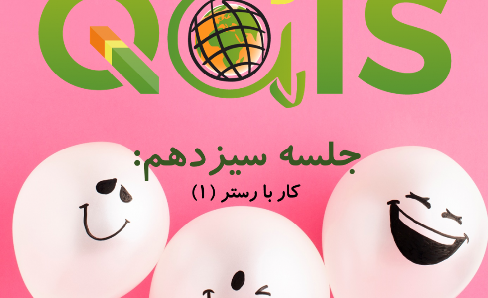 عنوان جلسه سیزدهم آموزش رایگان QGIS