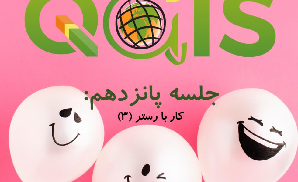عنوان جلسه پانزدهم آموزش رایگان تابستانه QGIS
