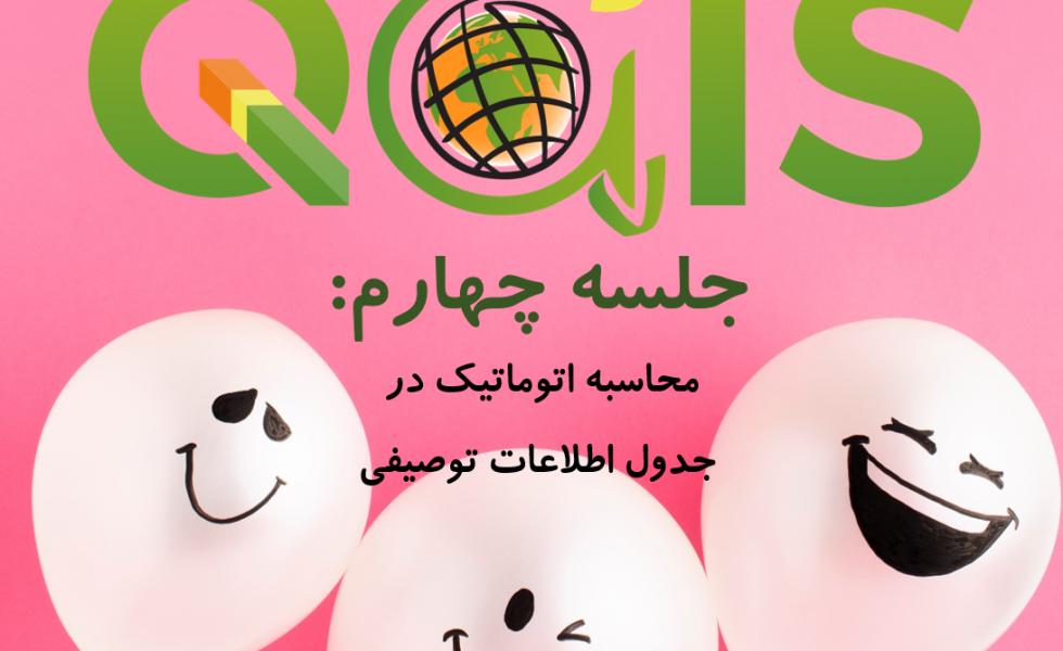 عنوان جلسه چهارم دوره تابستانه QGIS