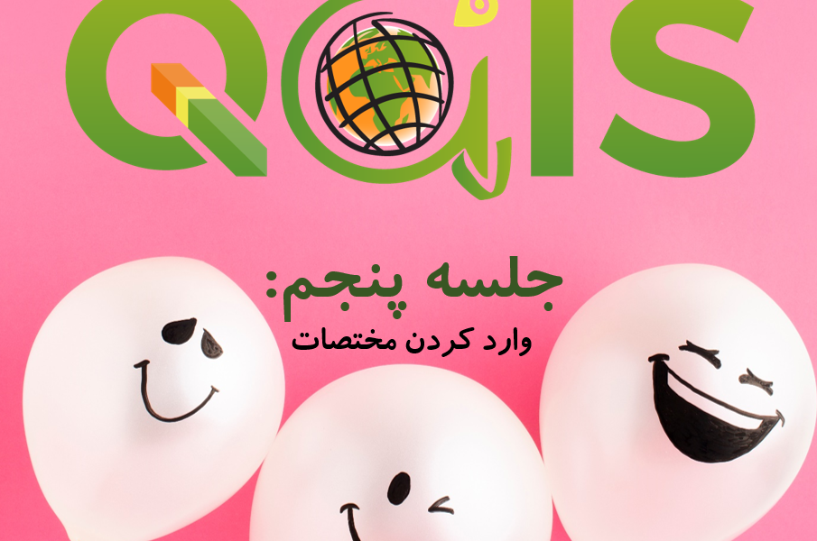 عنوان جلسه پنجم دوره تابستانه QGIS