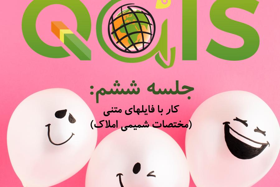 عنوان جلسه ششم دوره تابستانه QGIS