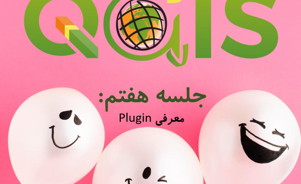 عنوان جلسه هفتم آموزش رایگان تابستانه QGIS