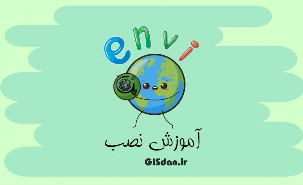 پوستر آموزش رایگان نصب نرم افزار envi