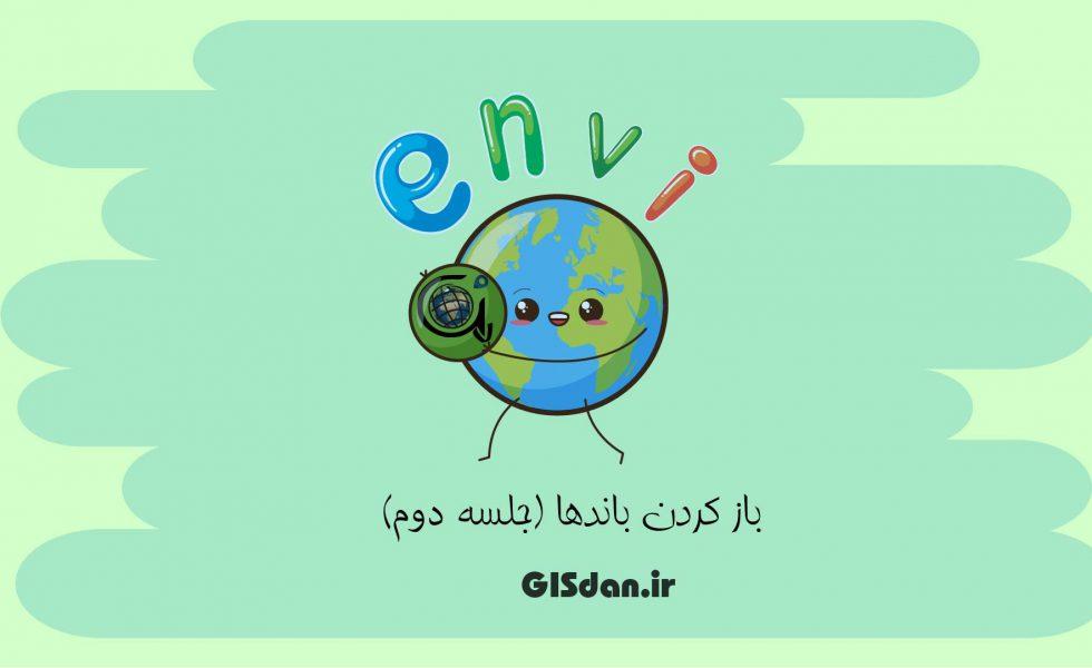 عنوان جلسه دوم آموزش رایگان نرم افزار ENVI