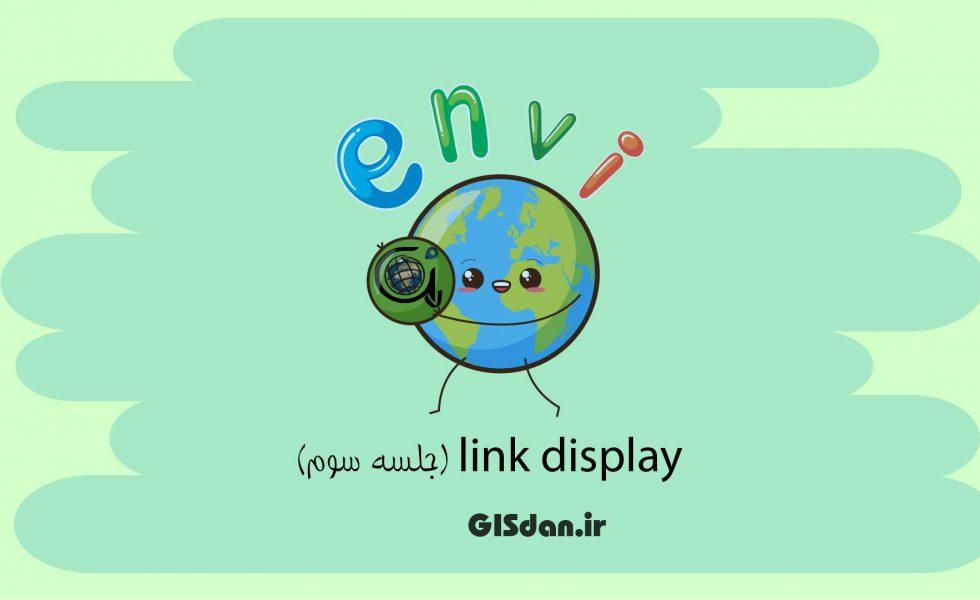 عنوان جلسه سوم آموزش رایگان نرم افزار ENVI