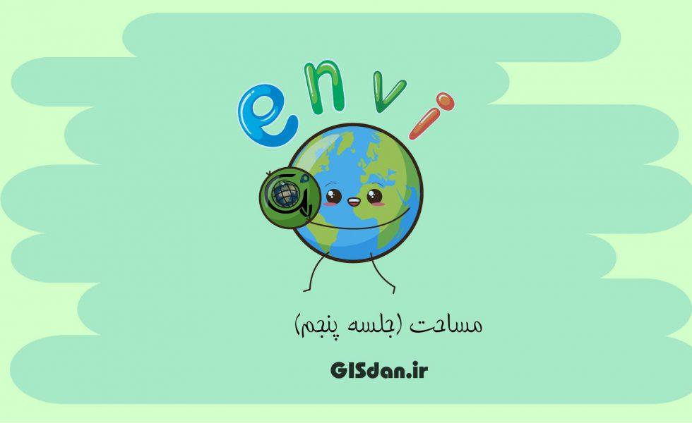 عنوان جلسه پنجم آموزش رایگان نرم افزار ENVI