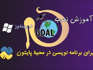 پوستر آموزش نصب GDAL در ویندوز برای برنامه نویسی آنالیز های جغرافیایی در پایتون
