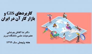 پوستر وبینار هفته پژوهش سال ۹۹ با عنوان کاربرد های GIS و بازار کار آن در ایران