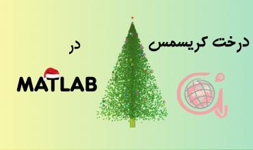 کد متلب (MATLAB) ترسیم درخت کریسمس